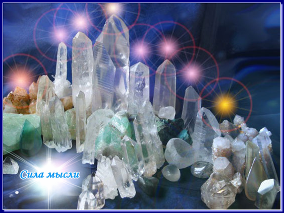 Сила кристалла в жизни человека
